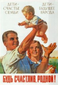 Vintage Russian poster - Children are a family's happiness.